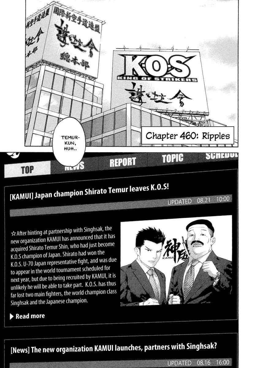 Karate Shoukoushi Kohinata Minoru 460 Page 1