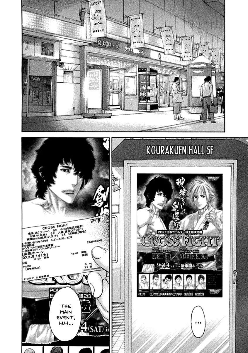 Karate Shoukoushi Kohinata Minoru 475 Page 2