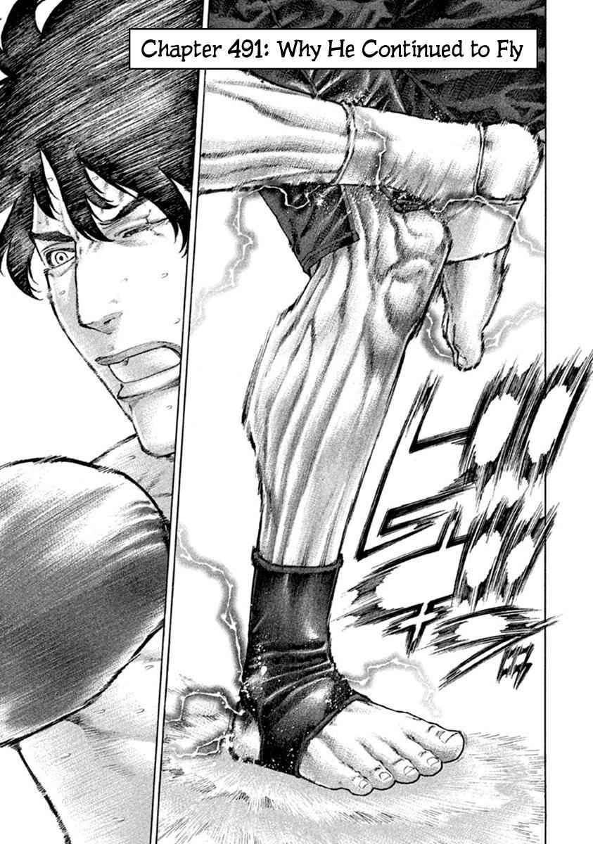 Karate Shoukoushi Kohinata Minoru 491 Page 1