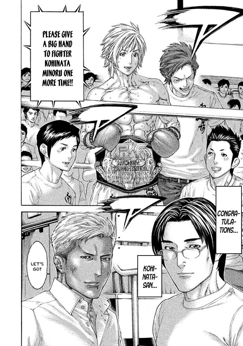Karate Shoukoushi Kohinata Minoru 493 Page 2