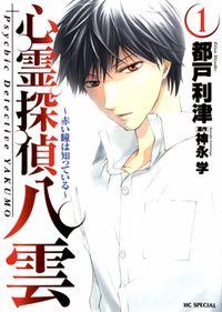 Shinrei Tantei Yakumo - Akai Hitomi wa Shitteiru