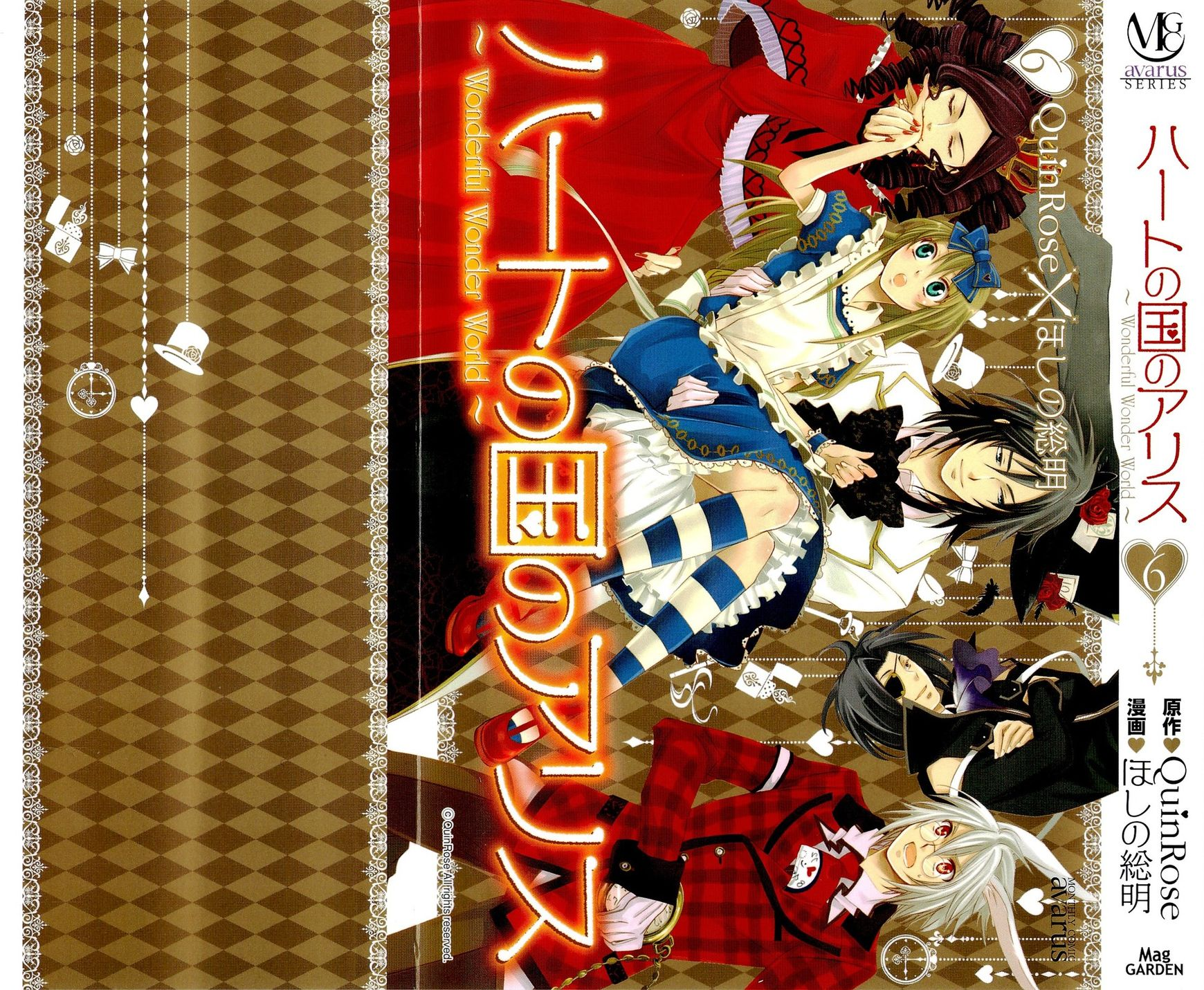 Heart no Kuni no Alice 31 Page 2