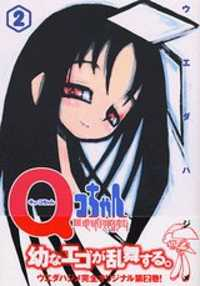 Q-ko-chan the Chikyuu Shinryaku Shoujo