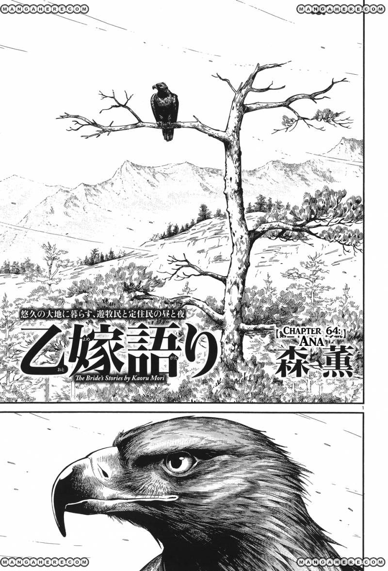 Otoyomegatari 64 Page 1