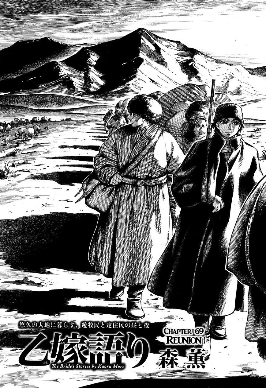 Otoyomegatari 69 Page 1