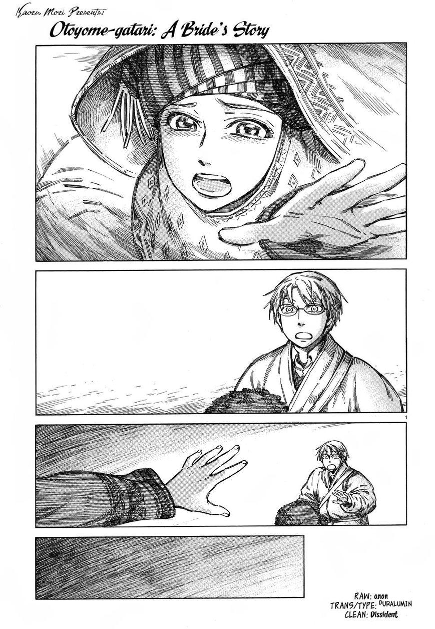 Otoyomegatari 71 Page 1