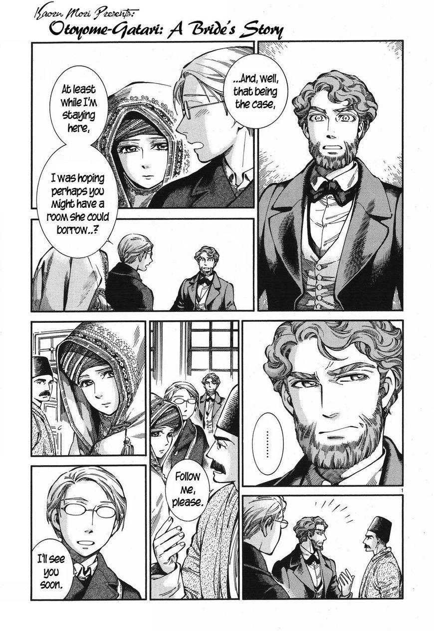 Otoyomegatari 72 Page 1