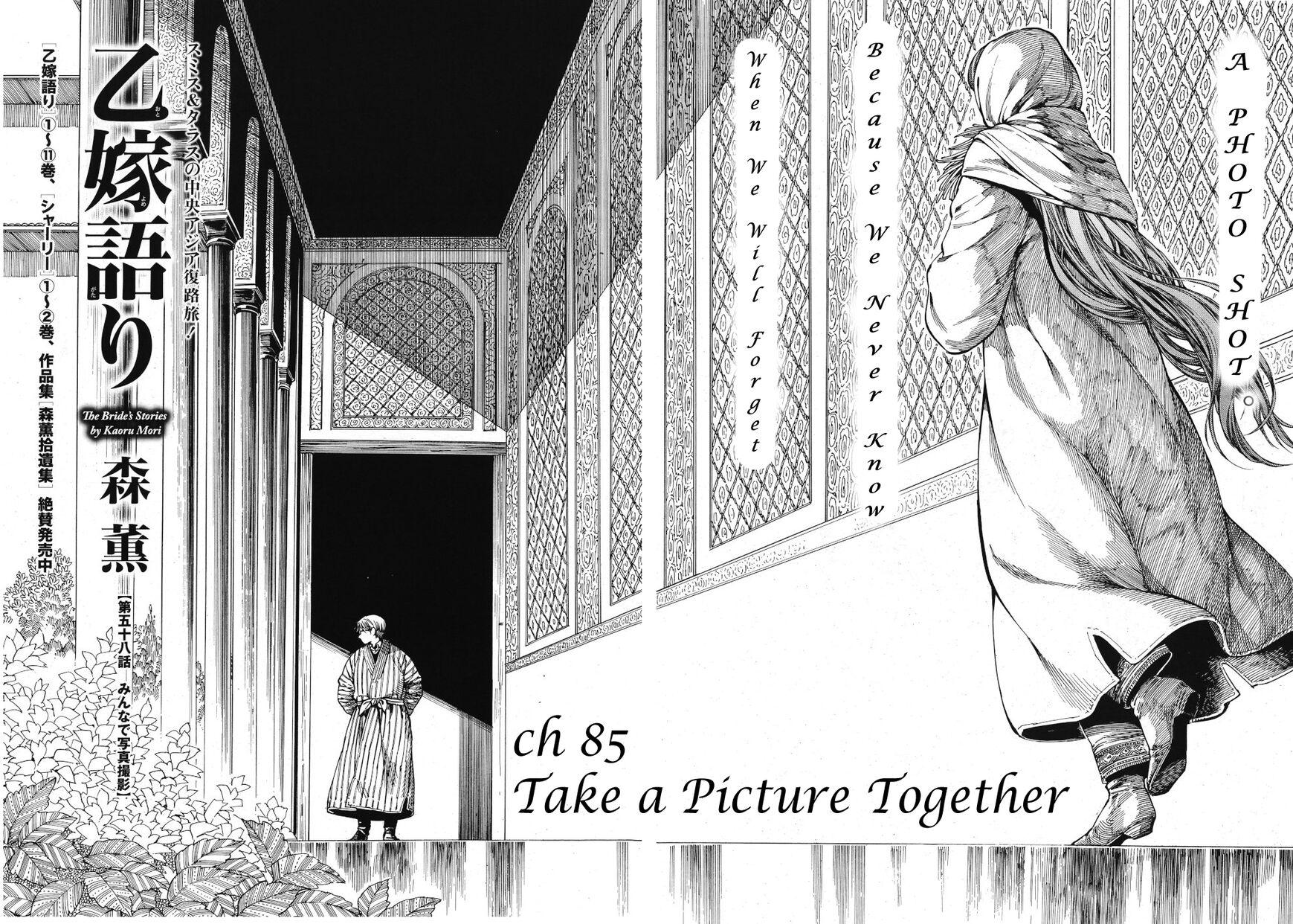 Otoyomegatari 85 Page 1