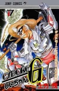 Cyborg Grandpa G