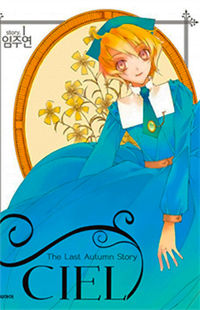 Ciel~the Last Autumn Story~