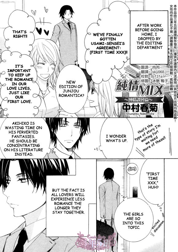 Junjou Mistake 9 Page 2