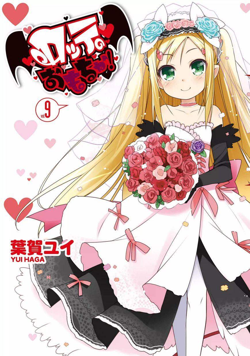 Lotte no Omocha! 59 Page 1