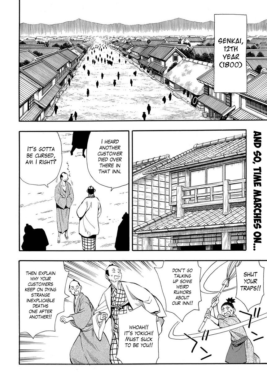 Sengoku Youko 99 Page 2