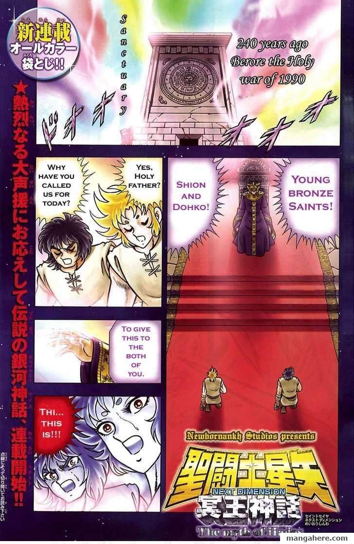 Saint Seiya - Next Dimension 1 Page 1
