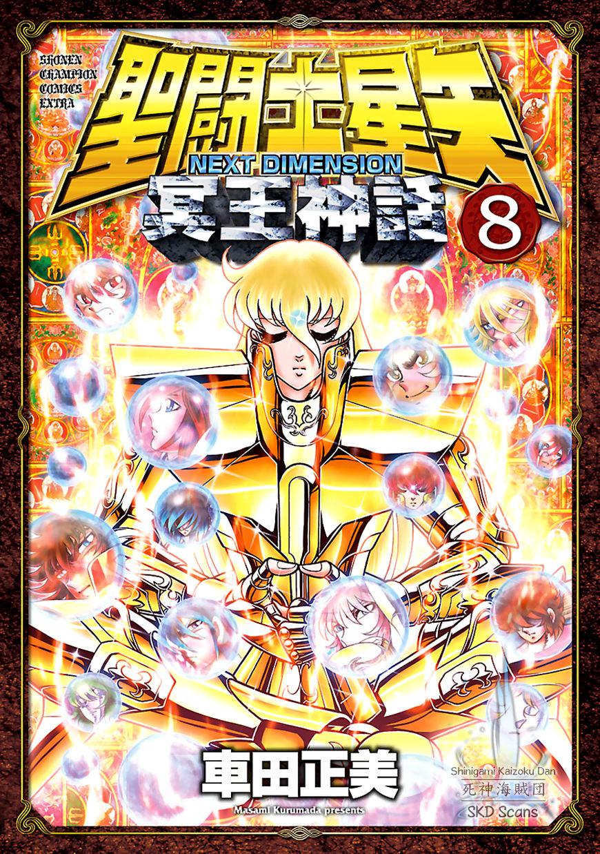 Saint Seiya - Next Dimension 55 Page 1