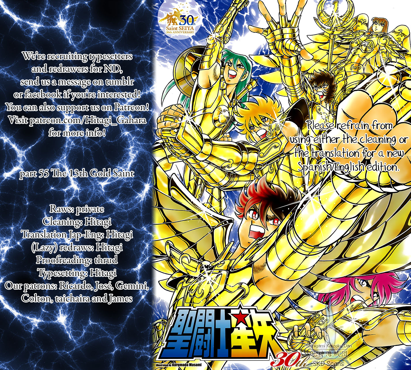 Saint Seiya - Next Dimension 55 Page 2