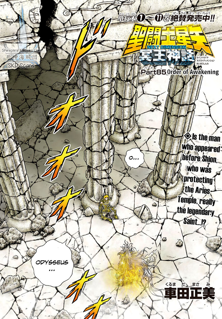 Saint Seiya - Next Dimension 85 Page 2