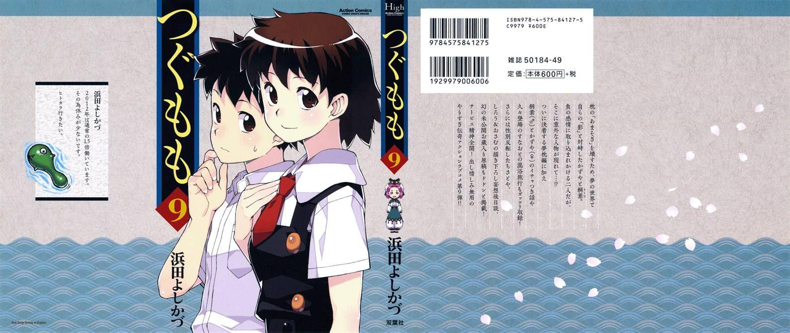 Tsugumomo 45 Page 2