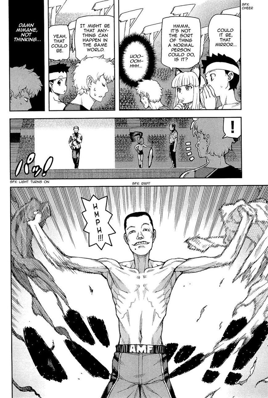 Tsugumomo 54 Page 2