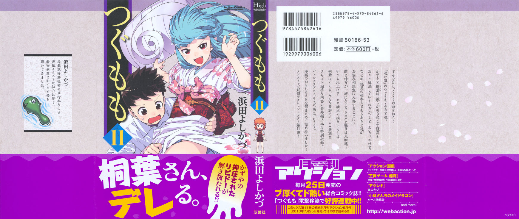 Tsugumomo 54.9 Page 1