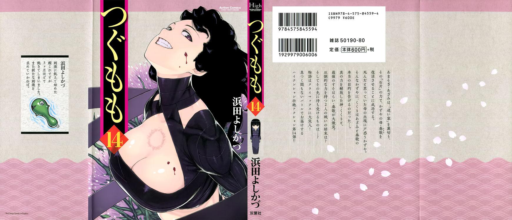 Tsugumomo 67 Page 1