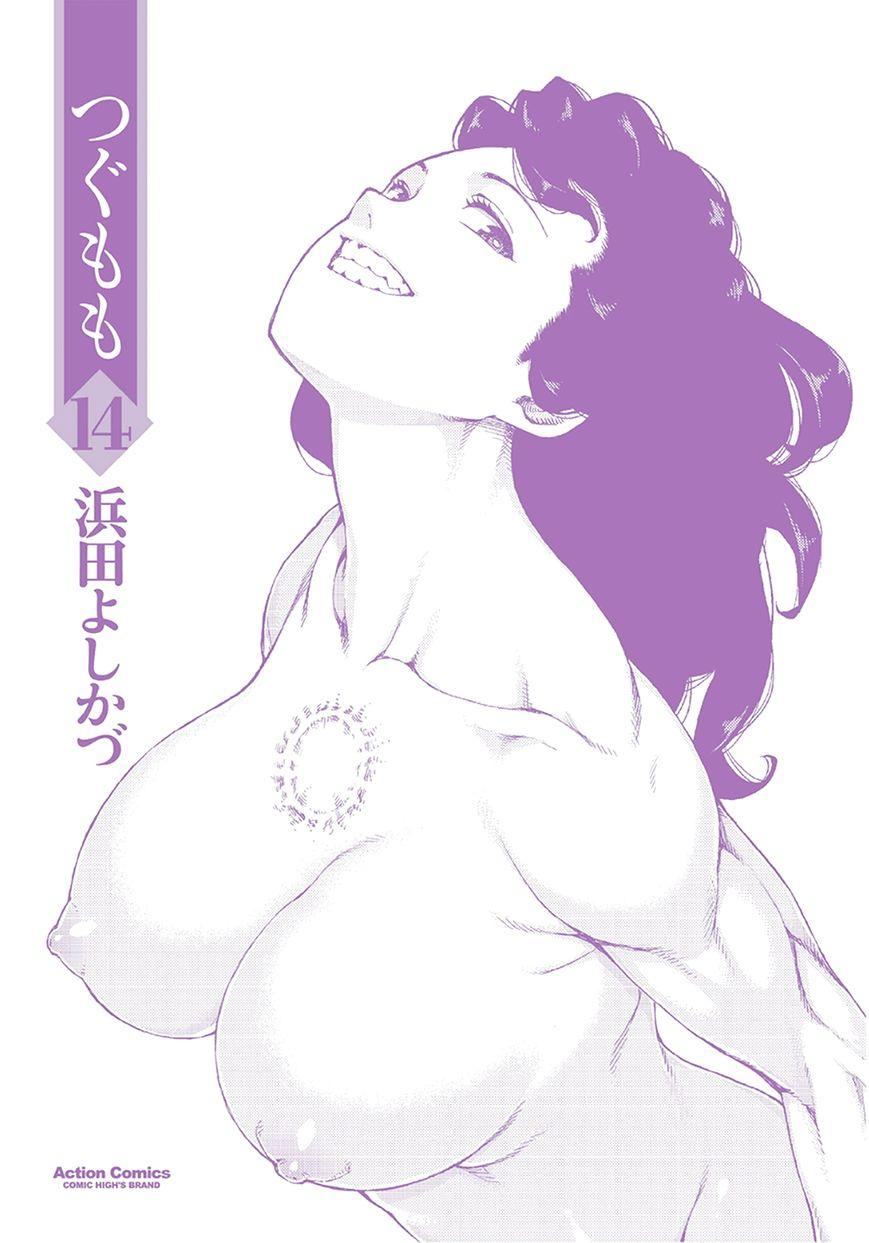 Tsugumomo 67 Page 2