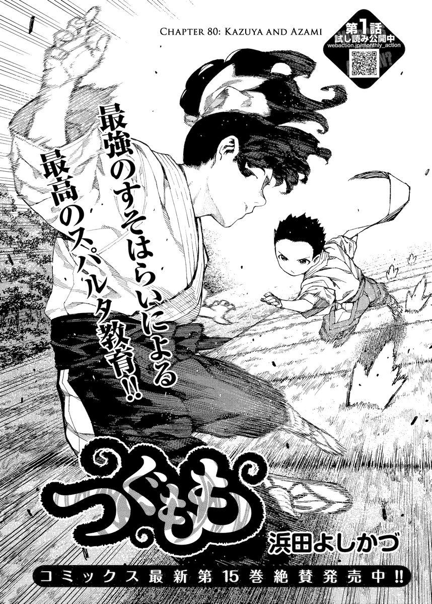 Tsugumomo 80 Page 2