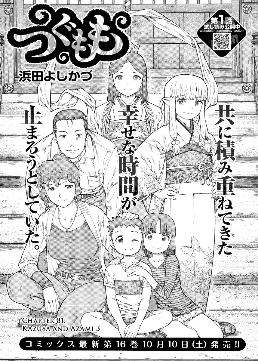 Tsugumomo 82 Page 2