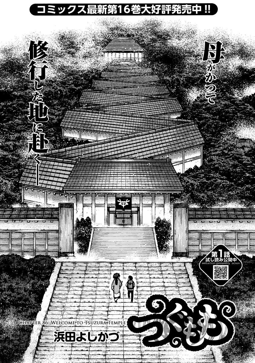 Tsugumomo 86 Page 2