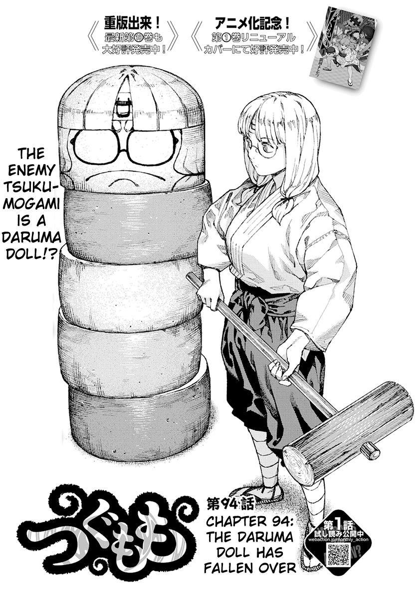 Tsugumomo 94 Page 1