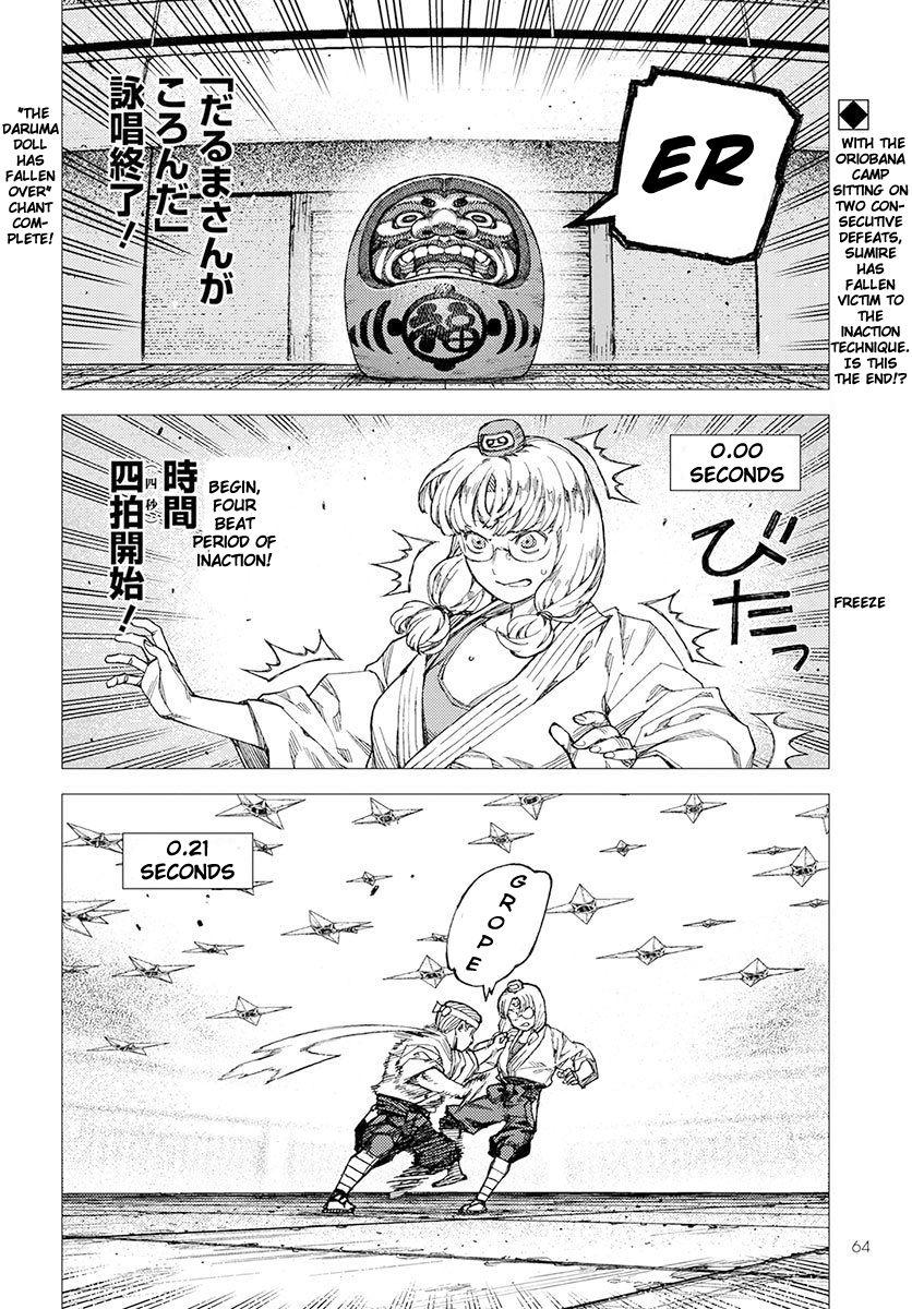 Tsugumomo 95 Page 2