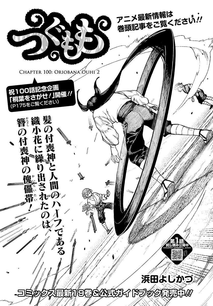Tsugumomo 100 Page 2