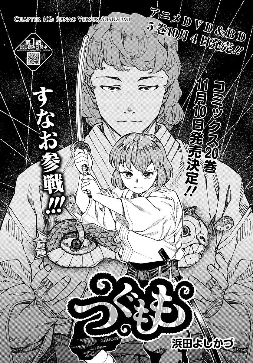 Tsugumomo 102 Page 2