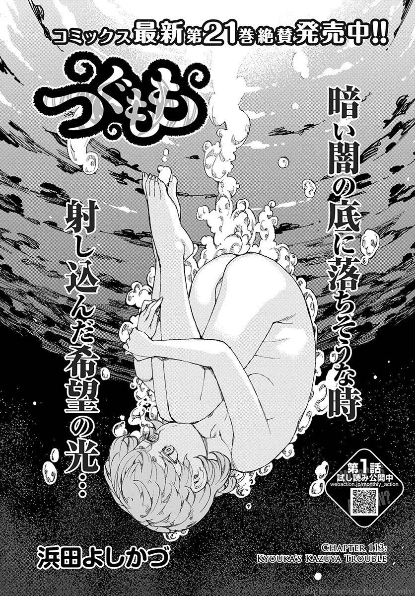 Tsugumomo 113 Page 1