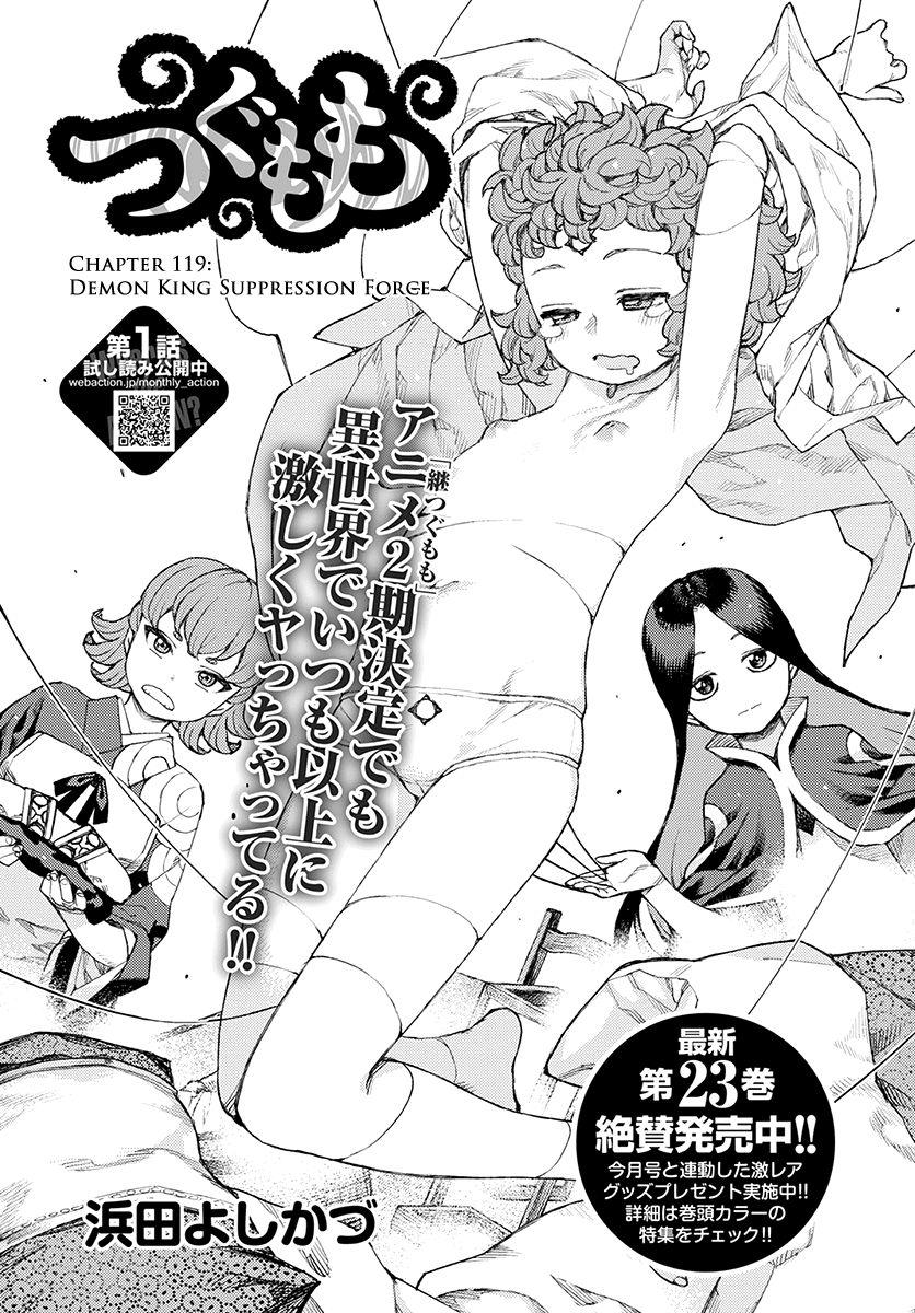 Tsugumomo 119.1 Page 1
