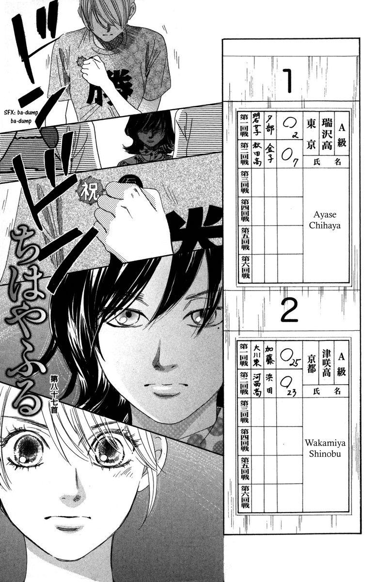 Chihayafuru 87 Page 2