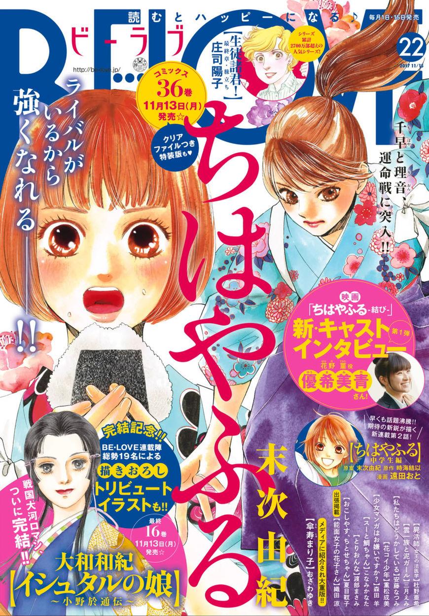 Chihayafuru 190 Page 1