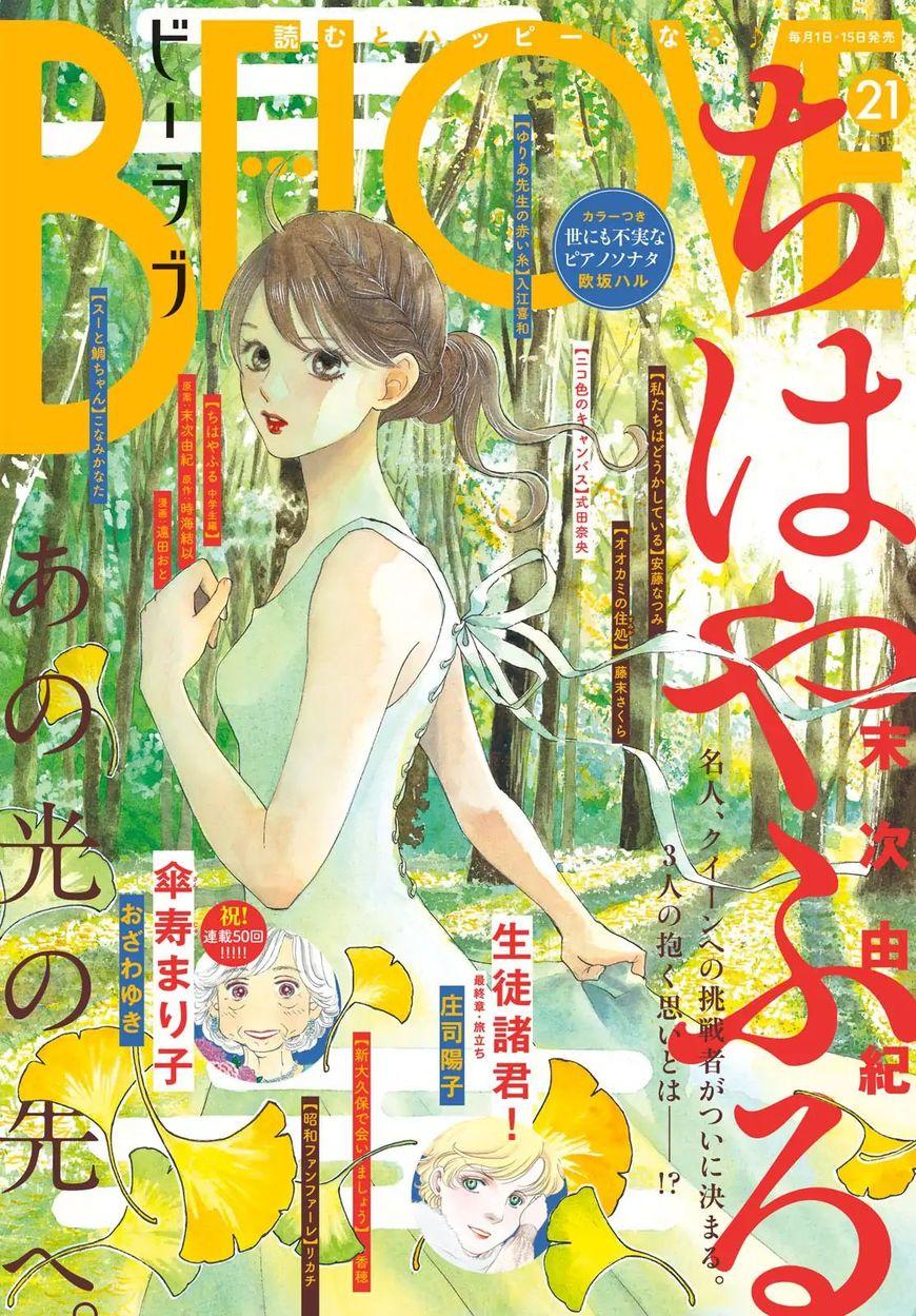 Chihayafuru 207 Page 1