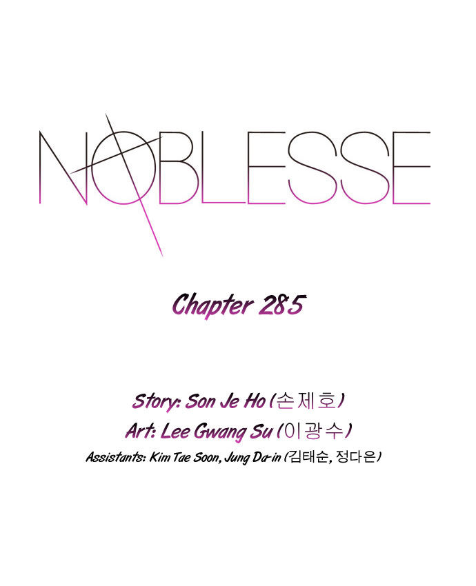 Noblesse 285 Page 1