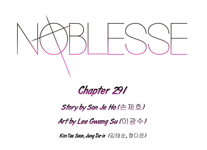 Noblesse 291 Page 2