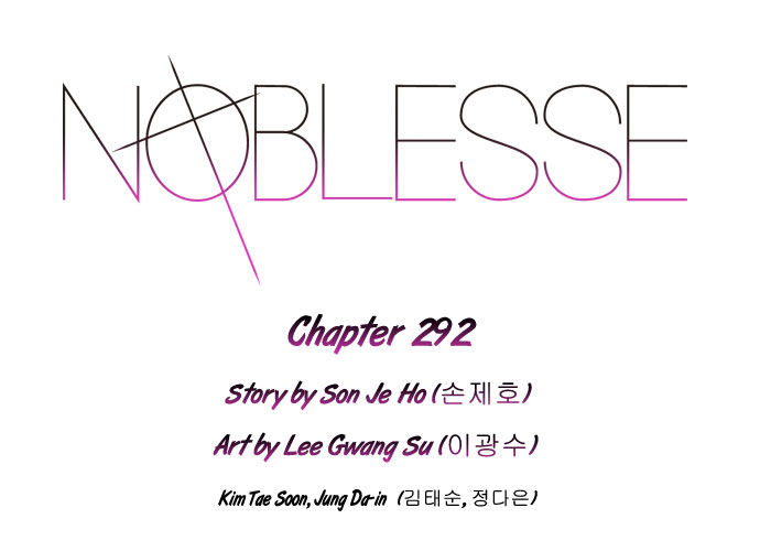 Noblesse 292 Page 2