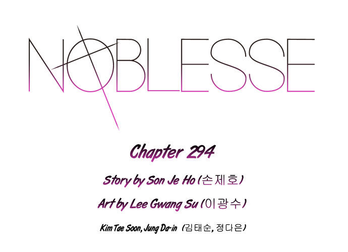 Noblesse 294 Page 2