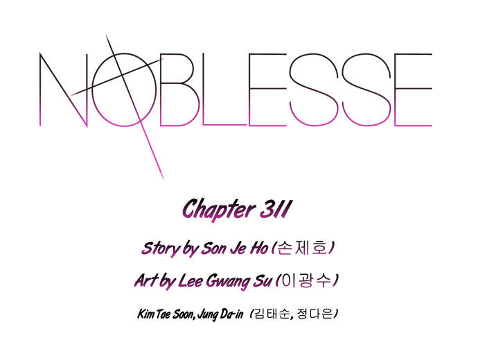 Noblesse 311 Page 2