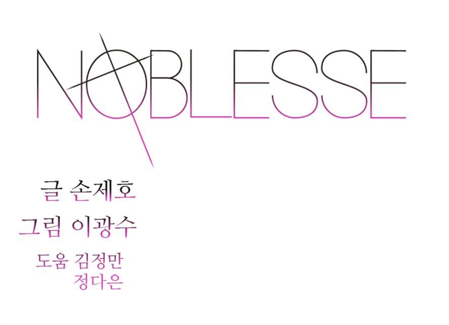 Noblesse 322 Page 1