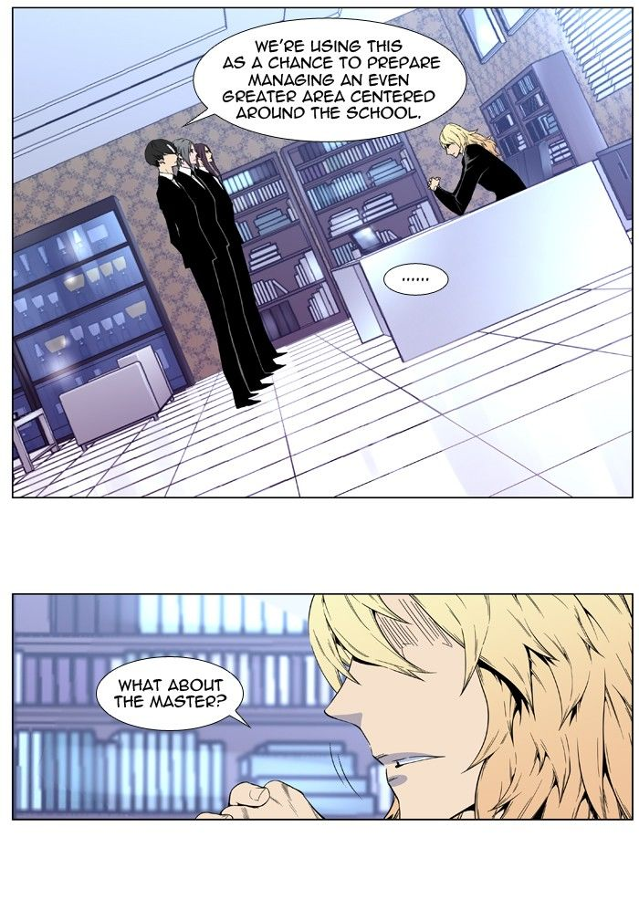 Noblesse 404 Page 2