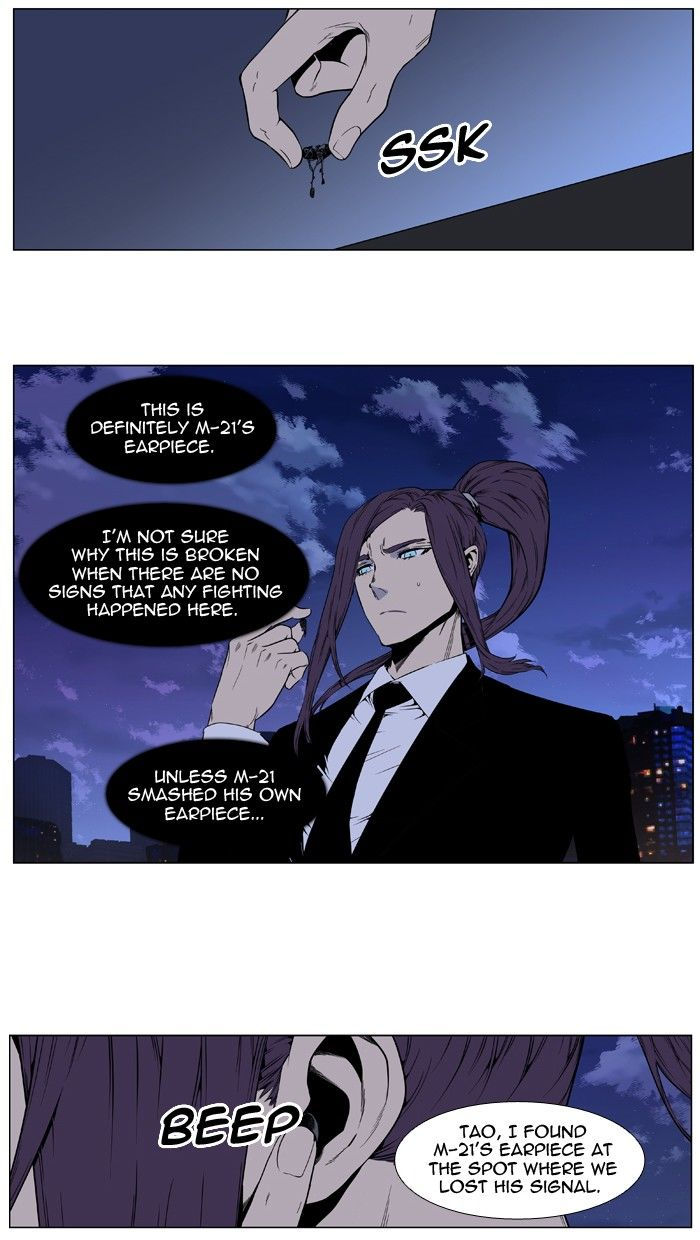 Noblesse 412 Page 2