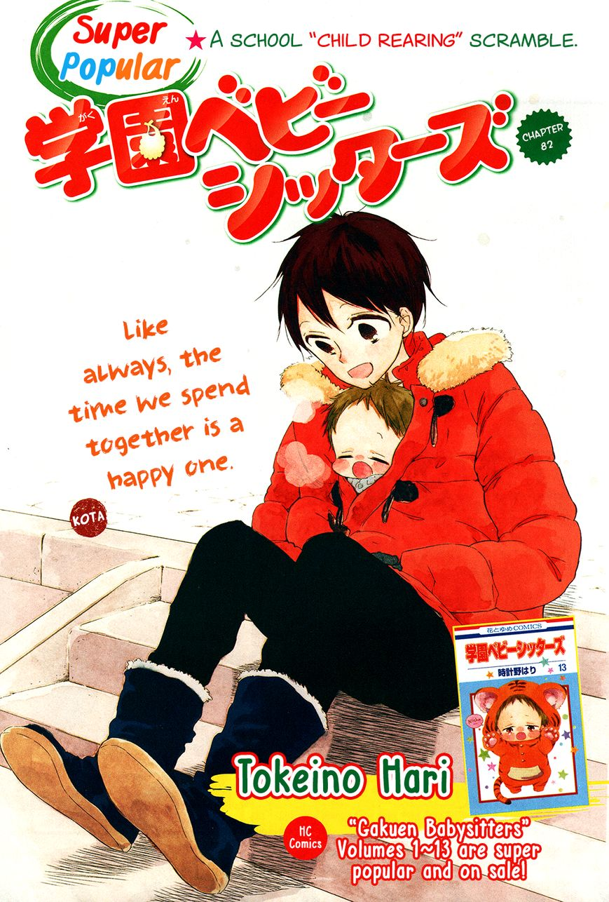 Gakuen Babysitters 82 Page 2