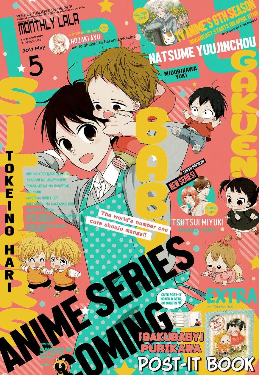 Gakuen Babysitters 86 Page 2