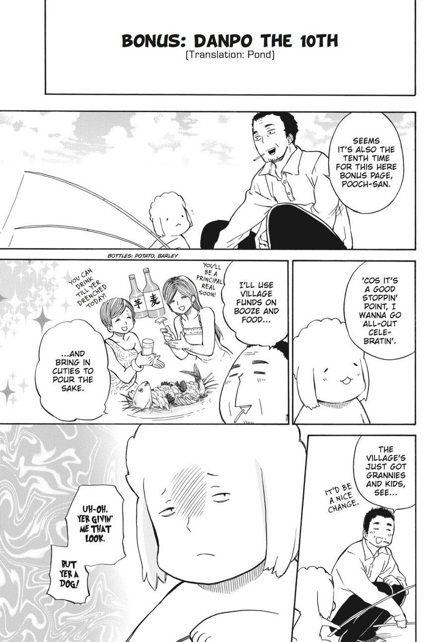 Barakamon 80.5 Page 1