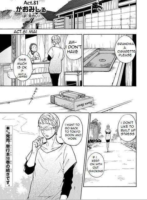 Barakamon 81 Page 2